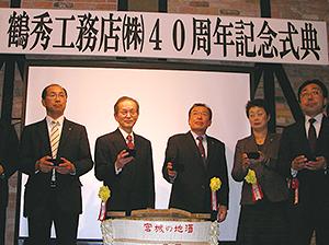 創業40周年記念式典